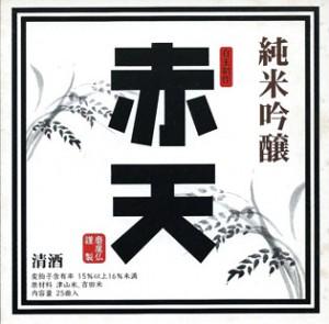 Akaten* 赤天 - 純米吟醸